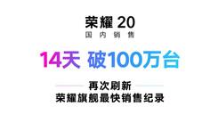 破纪录热卖 荣耀20国内销量14天突破百万!