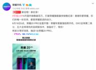 荣耀20两周内夺百万销量战绩 荣耀20PRO 6.18零点开售引期待