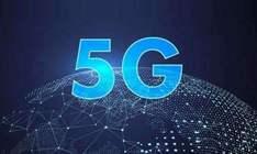 展望19年信息通信展,5G商用元年开启新里程