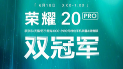 强势登场!荣耀20 PRO多平台销量/销售额双双夺冠