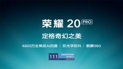 首销3秒破亿 一小时全网6冠 荣耀20 PRO将于10:08再次开售