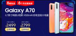 2000元价位手机终极推荐,三星Galaxy A70值得考虑!