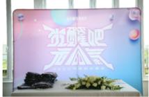 年轻人的心声 Galaxy A60元气星粉见面会在北京召开