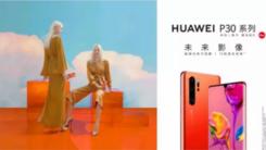"""华为P30 Pro超感光徕卡四摄 记录你的""""心里画"""""""