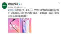 京东618 OPPO捷报再传,OPPO K3销量稳居第一