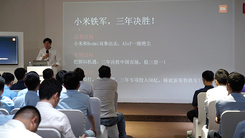 雷军中国区首出牌:三年决胜负,渠道建设追加50亿