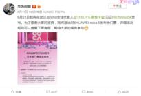 华为nova 5 pro鲁大师跑分曝光:向P30 系列看齐!
