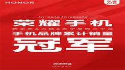 荣耀618连续五年夺冠,京东通讯事业部总裁亲自到场祝贺