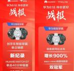 华为智能成人手表实力栖身天猫618销量、销售额双冠军