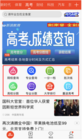 新浪新闻app高考志愿宝典 打造一站式高考志愿服务
