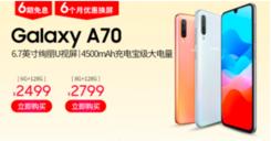 618中端爆款手机 三星Galaxy A70福利多多