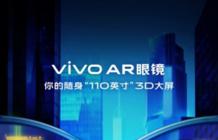 进入5G时代 vivo AR眼镜将参展MWC