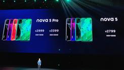 华为nova5系列新机与麒麟810发布 众多惊喜齐亮相