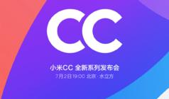 全新系列即将登场 小米CC 7月2日北京发布