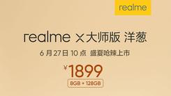 终于等到你 realme X大师版 洋葱将于6月27日呛辣上市