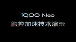 iQOO Neo产品经理解读触控加速技术 游戏体验更出色