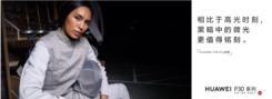 """避开拥挤人潮  华为P30 Pro""""超级望远镜""""伴心灵去旅行"""