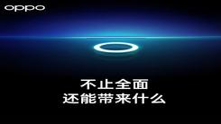 OPPO 向移动交付5G终端 5G手机今年三季度上市