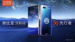 努比亚携创新双屏5G手机亮相中国移动5G+发布会