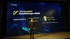 vivo创新日纯干货:120w快充、AR眼镜、5G手机