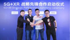 Nreal发布全新战略合作 共同推进5G XR产品成熟落地