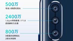 联想Z6后置三摄 主摄搭载索尼IMX576