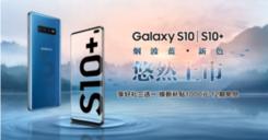 三星Galaxy S10|S10+烟波蓝:颜值在线 自带仙气