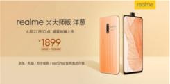 realme X大师版 洋葱 呛辣上市 6月27日10点全线开售