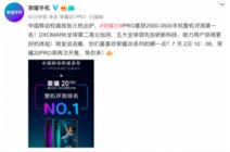 中国移动质量报告  荣耀20 PRO整机评测夺冠