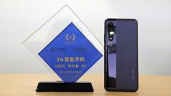 """中国移动首款自主品牌5G手机 先行者X1获""""MWCS最佳5G手机""""奖"""