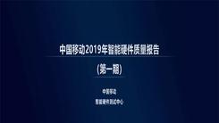 中国移动发布2019年智能硬件质量报告 华为荣耀领跑