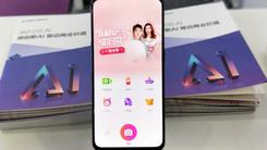 OS+战略深化 360OS 全新AI影像亮相MWC上海