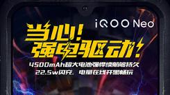 4500mAh+22.5W闪充 iQOO Neo新特性曝光