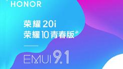 荣耀20i/10青春版全面开放EMUI9.1升级