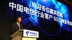 中国电信发布5G云网协同全新政企精品光网赋能6大行业