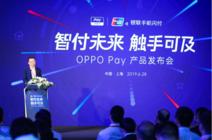 OPPO携手中国银联 推出OPPO Pay