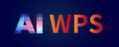 金山办公WPS参展软博会 引领智能写作变革
