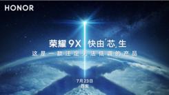 荣耀9X发布时间确定,将搭载麒麟810亮相西安