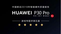 五星级游戏认证 华为P30系列性能续航测试