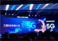 锁定三星5G先锋计划 做中国首批5G手机用户