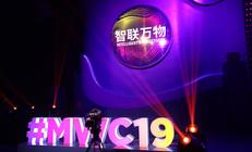MWC上海 智联万物