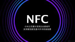 小米公交已支持256个城市 京津冀互联互通卡终身免费