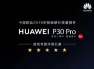 华为手机登顶多项游戏测评榜 全新GPU Turbo功不可没