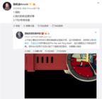 钢铁侠定制版手表?华米科技AMAZFIT回应或将于7月9日发布