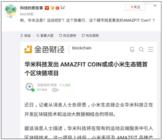AMAZFIT COIN当邀请函? 华米科技7月9日或推出区块链项目
