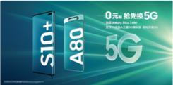 参加三星5G先锋计划,今年换5G手机稳了