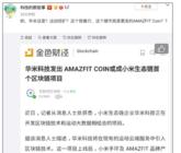 华米科技AMAZFIT或7月9日公布区块链项目 AMAZFIT硬币作邀请函