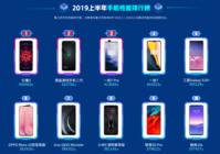 鲁大师2019上半年手机性能榜:红魔3、黑鲨2决战性能巅峰