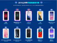 鲁大师2019半年报已出,上半年最强悍的手机竟是它