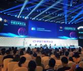 中国互联网大会:华为应用市场破解未来之路